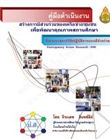 สร้างการมีส่วนร่วมของเครือข่ายชุมชนเพื่อพัฒนาคุณภาพสถานศึกษา  ผลงานของจีระเดช อินทขัติย์