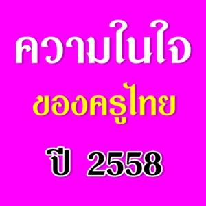 สวนดุสิตโพล เผยผลสำรวจความในใจของครูไทย ปี 2558