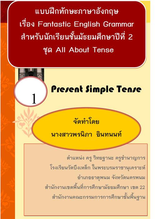 แบบฝึกทักษะภาษาอังกฤษ เรื่อง Fantastic English Grammar ผลงานครูพรนิภา อินทนนท์