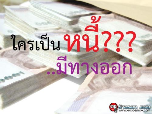 ใครเป็นหนี้???..มีทางออก