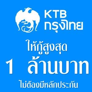 แบงก์กรุงไทยให้กู้สูงสุด 1 ล้านบาท ไม่ต้องมีหลักประกัน