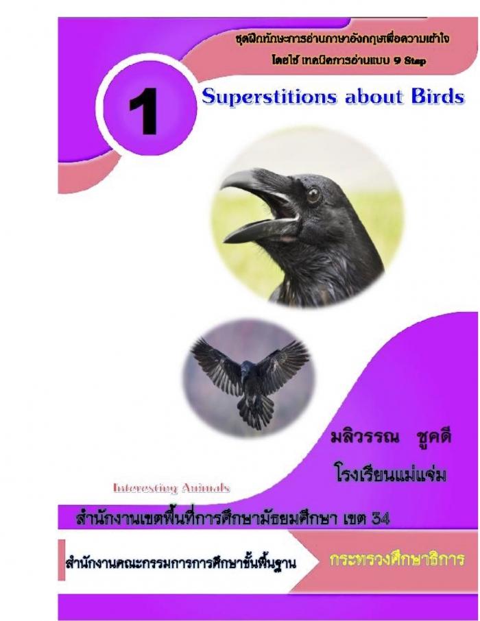 ชุดฝึกทักษะการอ่านภาษาอังกฤษเพื่อความเข้าใจ ชั้น ม.3 เรื่อง Interesting Animals ผลงานครูมลิวรรณ ชูคดี