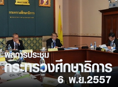 ผลประชุมกระทรวงศึกษาธิการ 7/2557 เมื่อวันที่ 6 พ.ย.2557