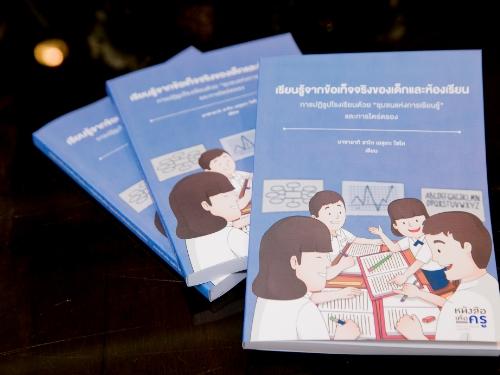 """ถอดรหัส SLC แดนปลาดิบ ผ่าน 2 กูรูด้านการศึกษา เดินหน้าปฏิรูปประเทศไทยสู่ """"โรงเรียนชุมชนแห่งการเรียนรู้"""" เต็มรูปแบบ"""