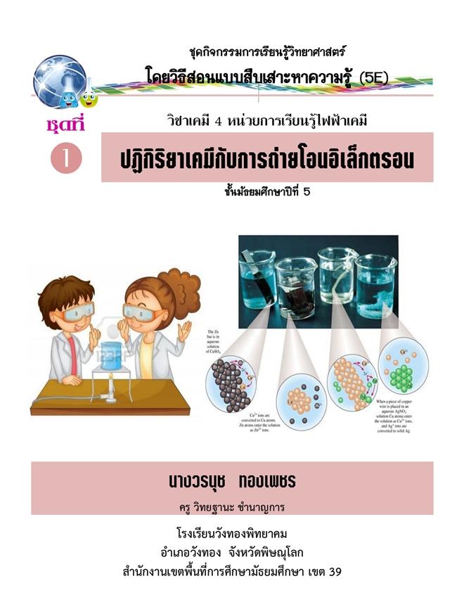ชุดกิจกรรมการเรียนรู้วิทยาศาสตร์ ปฏิกิริยาเคมีกับการถ่ายโอนอิเล็กตรอน ม.5 ผลงานครูวรนุช  ทองเพชร
