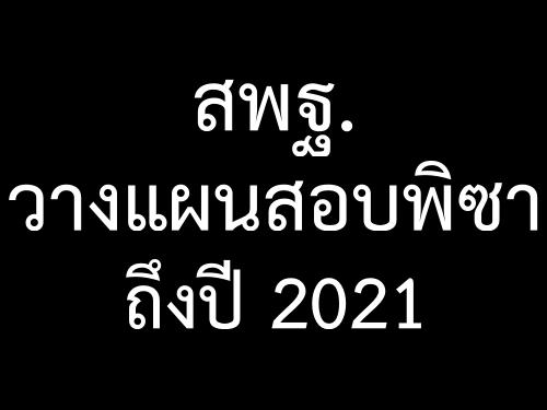 สพฐ.วางแผนสอบพิซาถึงปี 2021
