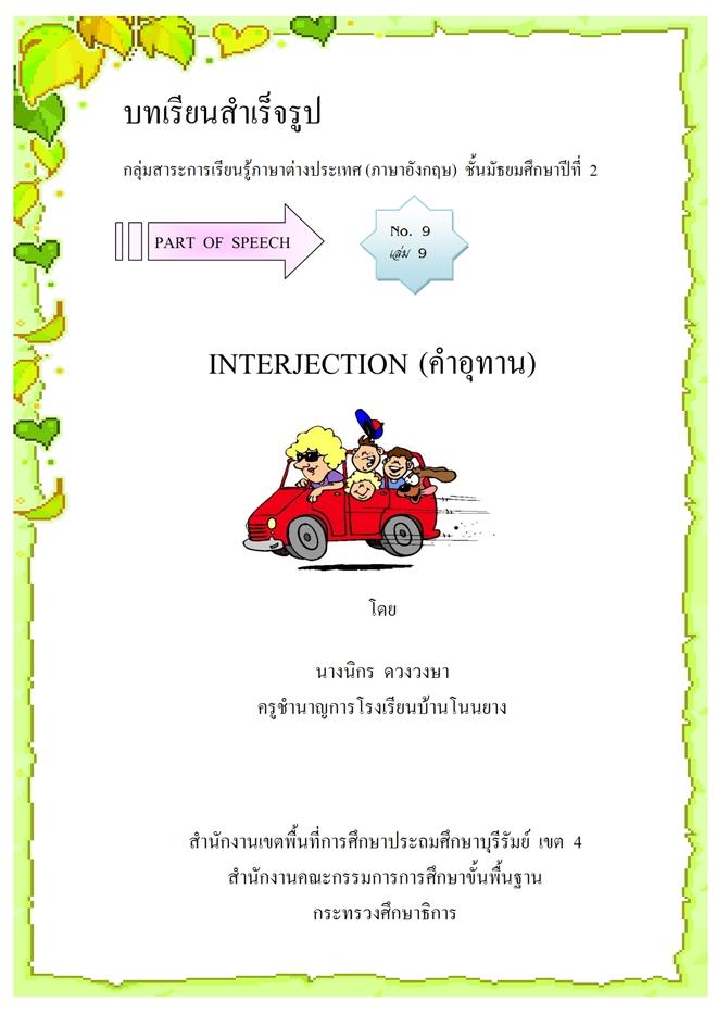 บทเรียนสำเร็จรูป INTERJECTION  (คำอุทาน) ภาษาอังกฤษ ม.2 ผลงานครูนิกร  ดวงวงษา