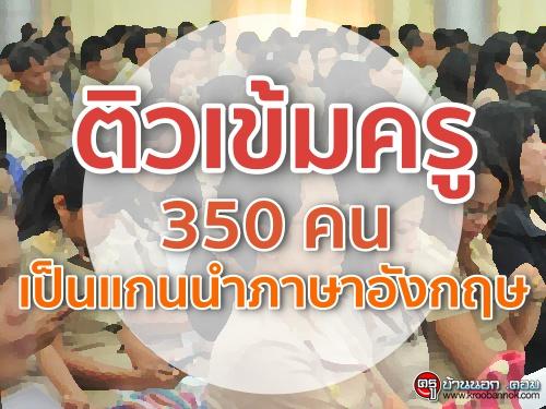 ติวเข้มครู 350 คนเป็นแกนนำภาษาอังกฤษ