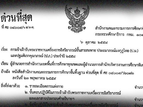 การเข้าเฝ้ารับพระราชทานเครื่องราชอิสริยาภรณ์ชั้นสายสะพายประถมาภรณ์มงกุฎไทย(ป.ม.)และปฐมดิเรกคุณาภรณ์(ป.ภ) ประจำปี 2558