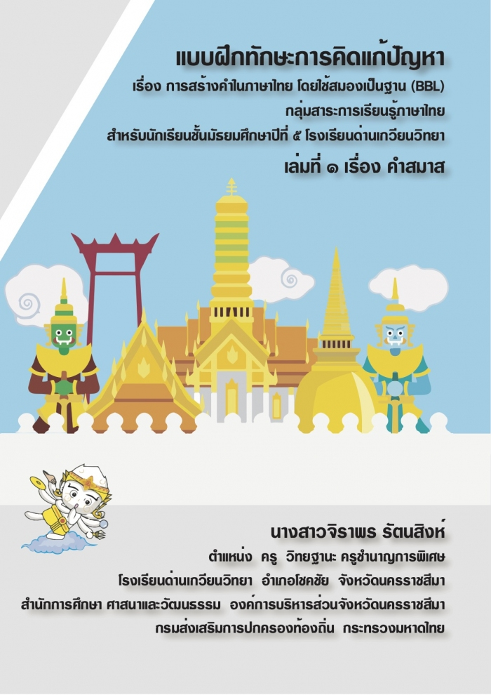 แบบฝึกทักษะการคิดแก้ปัญหา เรื่องการสร้างคำในภาษาไทย โดยใช้สมองเป็นฐาน BBL ผลงานครูจิราพร รัตนสิงห์