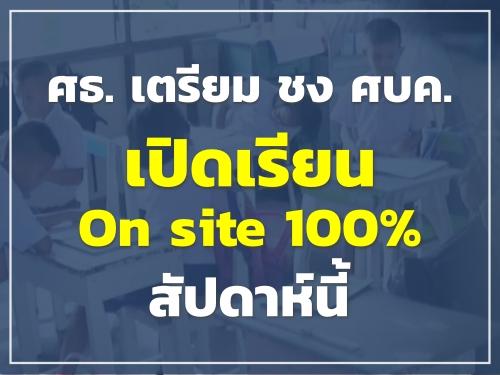 ศธ. เตรียม ชง ศบค. เปิดเรียน On site 100% สัปดาห์นี้
