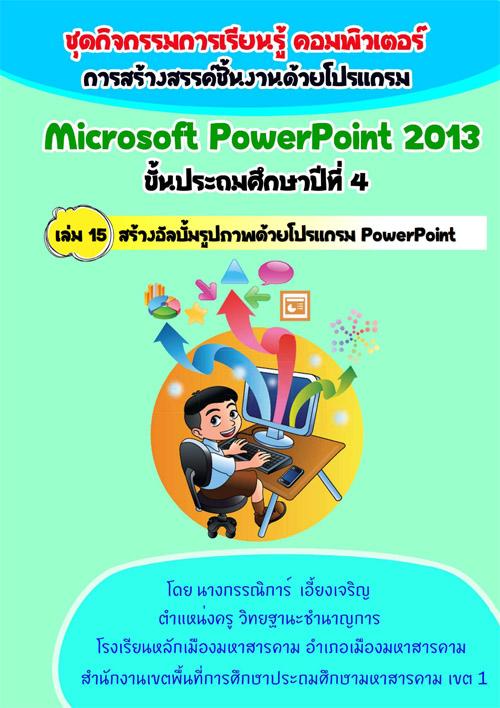 ชุดกิจกรรมการเรียนรู้คอมพิวเตอร์ เรื่อง การสร้างสรรค์ชิ้นงานด้วยโปรแกรม Microsoft PowerPoint 2013 ผลงานครูกรรณิการ์ เอี้ยงเจริญ