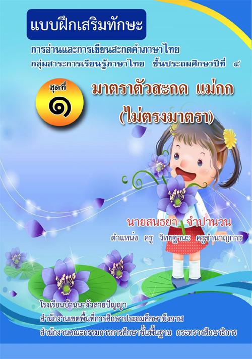 แบบฝึกเสริมทักษะ การอ่านและการเขียนสะกดคำภาษาไทย ป.4 มาตราตัวสะกดแม่กก (ไม่ตรงมาตรา) ผลงานครูสนธยา จำปานวน