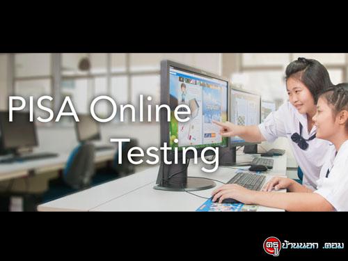 ระบบออนไลน์ข้อสอบ PISA ใช้งานได้ฟรี ! คลิกที่นี่