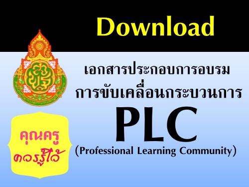 เอกสารประกอบการอบรมการขับเคลื่อนกระบวนการ PLC