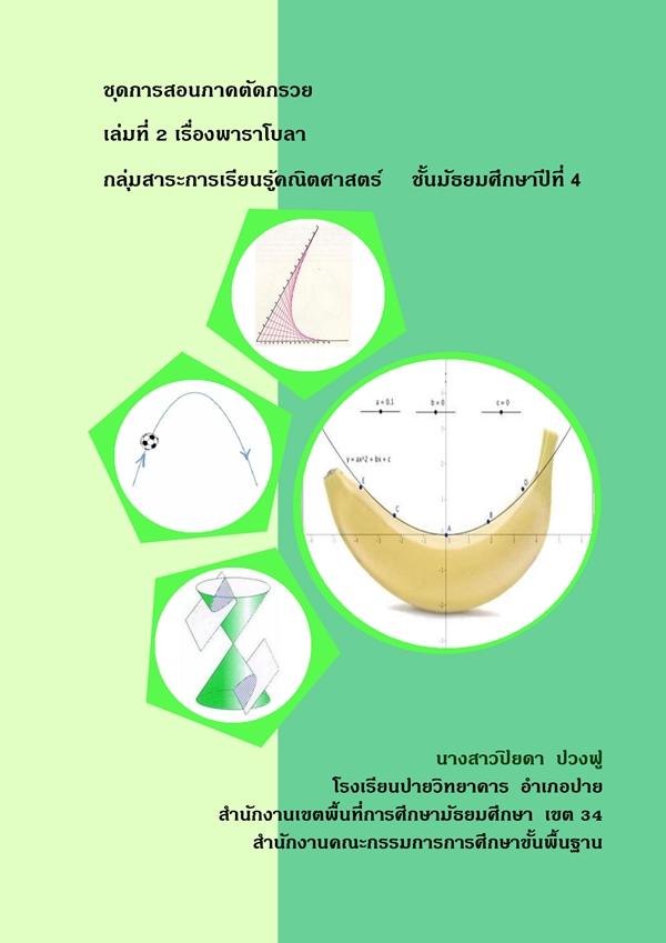 ชุดการสอนภาคตัดกรวย เล่มที่ 2 เรื่องพาราโบลา (คณิตศาสตร์ ม.4) ผลงานครูปิยดา ปวงฟู
