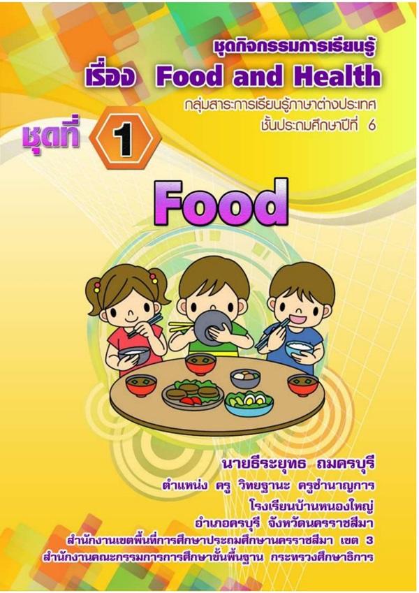 ชุดกิจกรรมการเรียนรู้ภาษาต่างประเทศ ป.6 เรื่อง Food and Health ผลงานครูธีระยุทธ ถมครบุรี