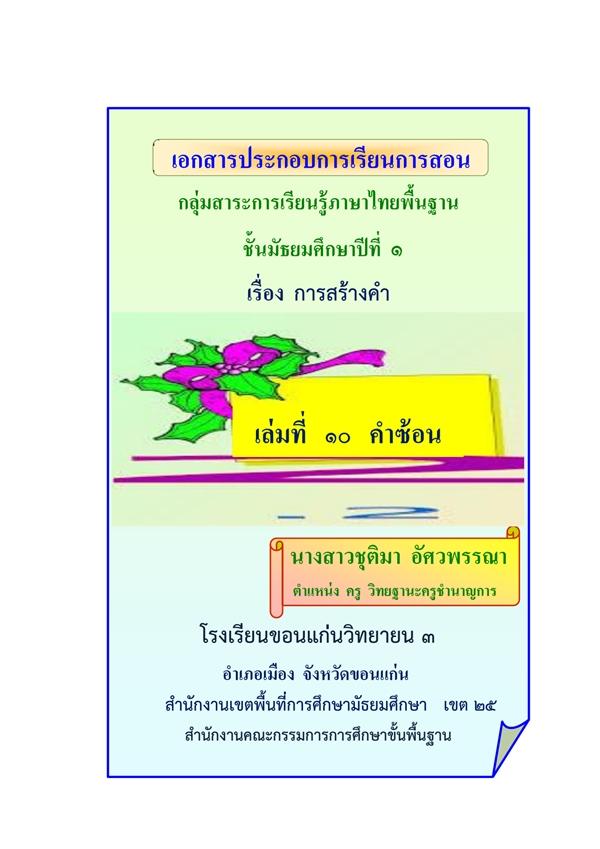 เอกสารประกอบการเรียนการสอน ภาษาไทย ม.1 เรื่องการสร้างคำ ผลงานครูชุติมา อัศวพรรณา