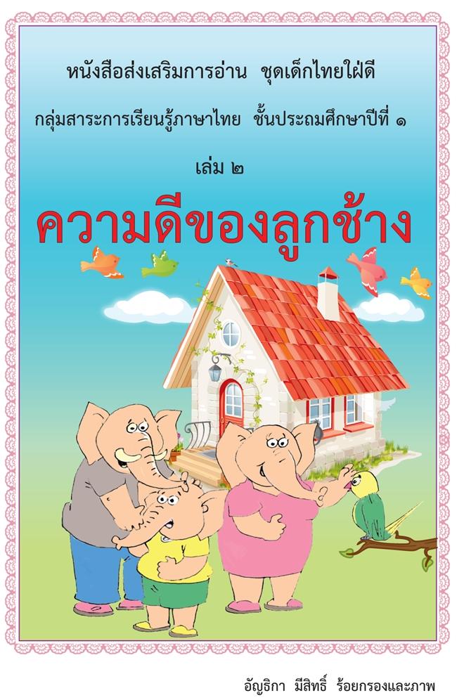 หนังสือส่งเสริมการอ่านนิทานร้อยกรอง  ชุดเด็กไทยใฝ่ดี ผลงานครูอัญธิกา มีสิทธิ์