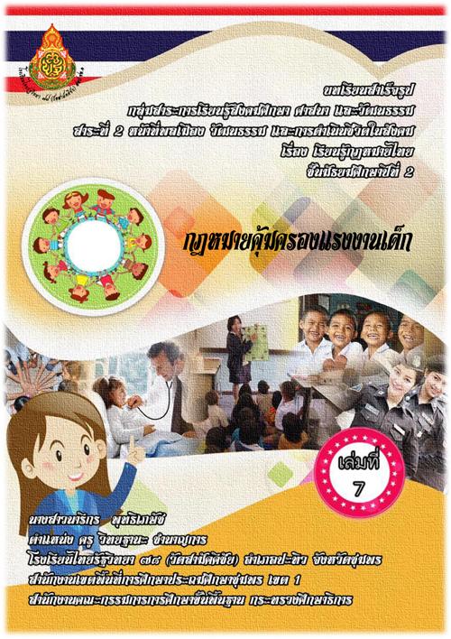 บทเรียนสำเร็จรูป เรื่อง เรียนรู้กฎหมายไทย ผลงานครูนารีกร พุทธิเภษัช