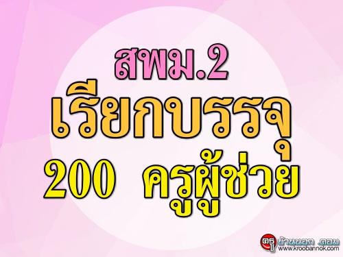 สพม.2 เรียกบรรจุ 200ครูผู้ช่วย