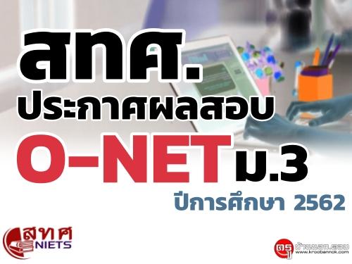 สทศ.ประกาศผลสอบ O-NET ม.3 ปีการศึกษา 2562 แล้ว