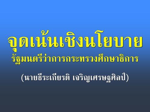 จุดเน้นเชิงนโยบายรัฐมนตรีว่าการกระทรวงศึกษาธิการ (นายธีระเกียรติ เจริญเศรษฐศิลป์)
