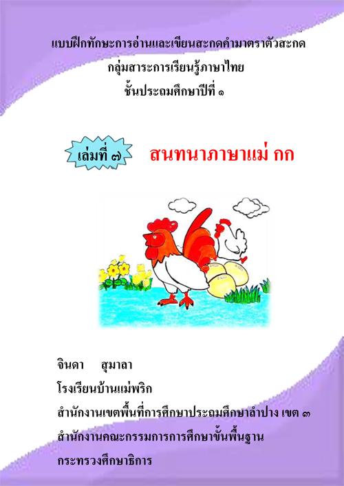 แบบฝึกทักษะการอ่านและเขียนสะกดคำมาตราตัวสะกด  กลุ่มสาระการเรียนรู้ภาษาไทย ป.1 ผลงานครูจินดา สุมาลา
