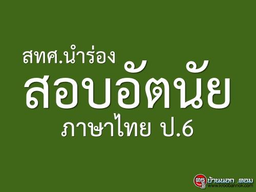 สทศ.นำร่องสอบอัตนัยภาษาไทย ป.6