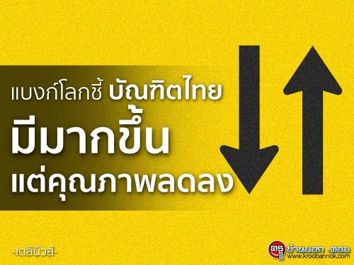 แบงก์โลกชี้บัณฑิตไทยมีมากขึ้นแต่คุณภาพลดลง