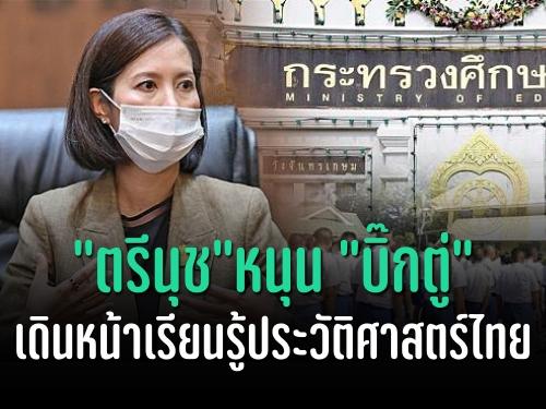 """""""ตรีนุช""""หนุน """"บิ๊กตู่"""" เดินหน้าเรียนรู้ประวัติศาสตร์ไทย"""