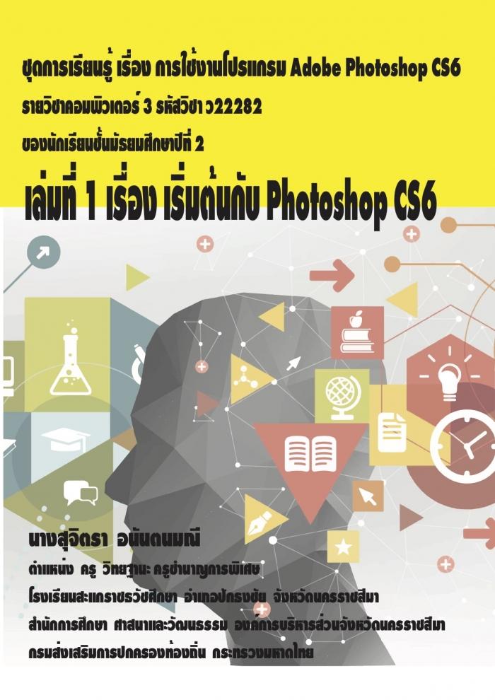 ชุดการเรียนรู้ เรื่อง การใช้งานโปรแกรม Adobe Photoshop CS6 ผลงานครูสุจิตรา  อนันตนมณี