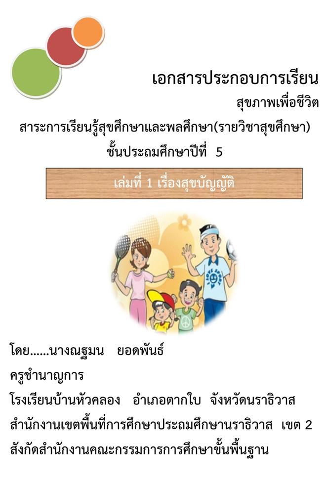 เอกสารประกอบการเรียน เรื่องสุขบัญญัติ ป.5 ผลงานครูณฐมน  ยอดพันธ์