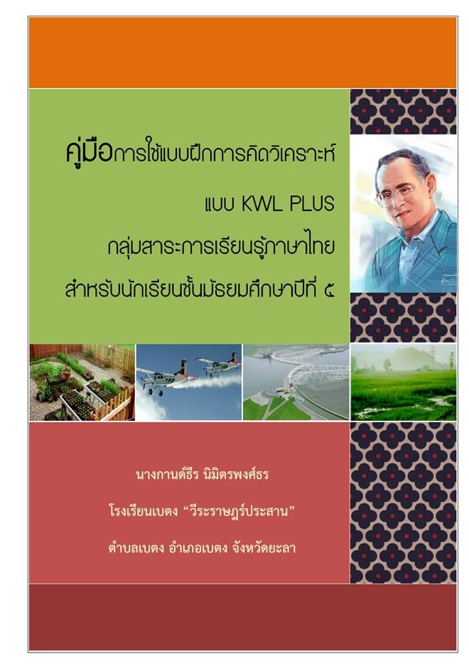 คู่มือการใช้แบบฝึกคิดวิเคราะห์แบบ KWL PLUS ภาษาไทย ม.5 ผลงานครูกานด์ธีร นิมิตรพงศ์ธร