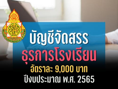 บัญชีจัดสรรธุรการโรงเรียน อัตราละ 9,000 บาท ปีงบประมาณ พ.ศ. 2565