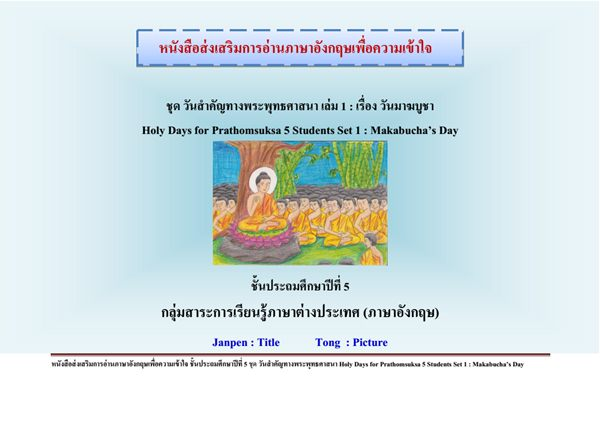 หนังสือส่งเสริมการอ่านภาษาอังกฤษเพื่อความเข้าใจ ชุด วันสำคัญทางพุทธศาสนา ผลงานครูจันทร์เพ็ญ กันธโย