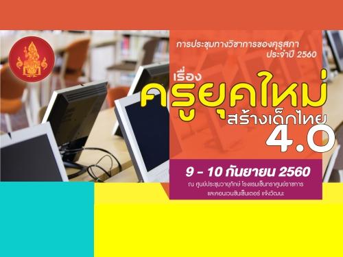 """คุรุสภาเชิญร่วมงานการประชุมทางวิชาการของคุรุสภา2560 """"ครูยุคใหม่สร้างเด็กไทย 4.0"""""""