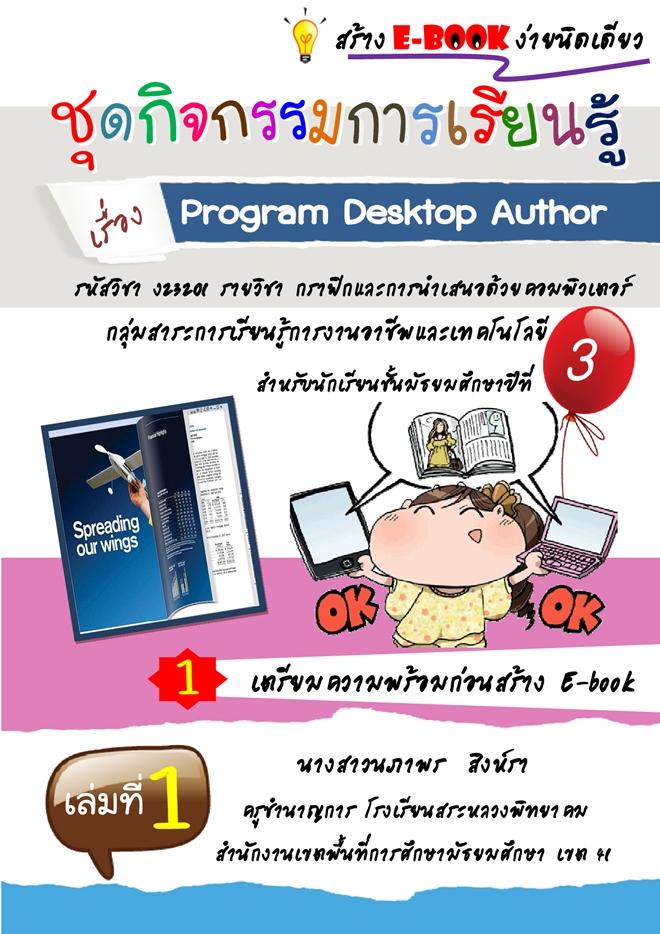 ชุดกิจกรรมการเรียนรู้ สร้าง E-BOOK ง่ายนิดเดียว ผลงานครูนภาพร สิงห์รา
