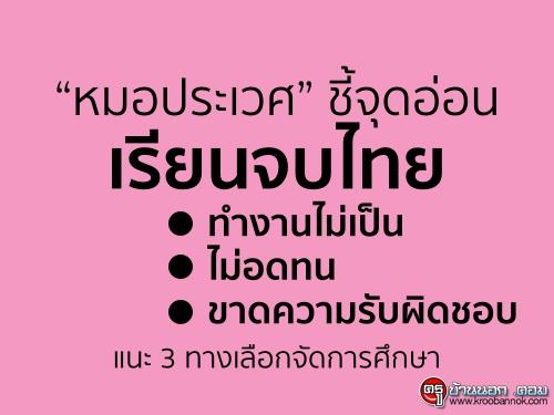 """""""หมอประเวศ"""" ชี้จุดอ่อนเรียนจบไทย """"ทำงานไม่เป็น-ไม่อดทน-ขาดความรับผิดชอบ"""" แนะ 3 ทางเลือกจัดการศึกษา"""