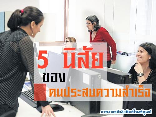 5 นิสัยของคนประสบความสำเร็จ