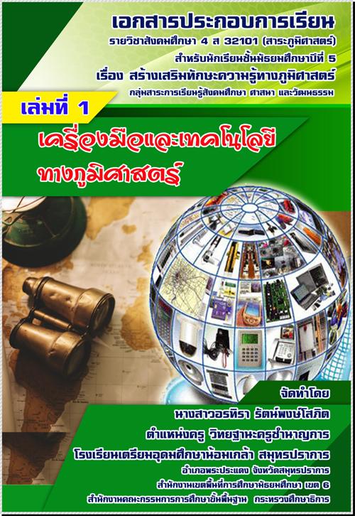 เอกสารประกอบการเรียนรายวิชาสังคมศึกษา 4 ส 32101 (สาระภูมิศาสตร์) สำหรับนักเรียนชั้นมัธยมศึกษาปีที่ 5 ผลงานครูอรทิรา รัตน์พงษ์โสภิต