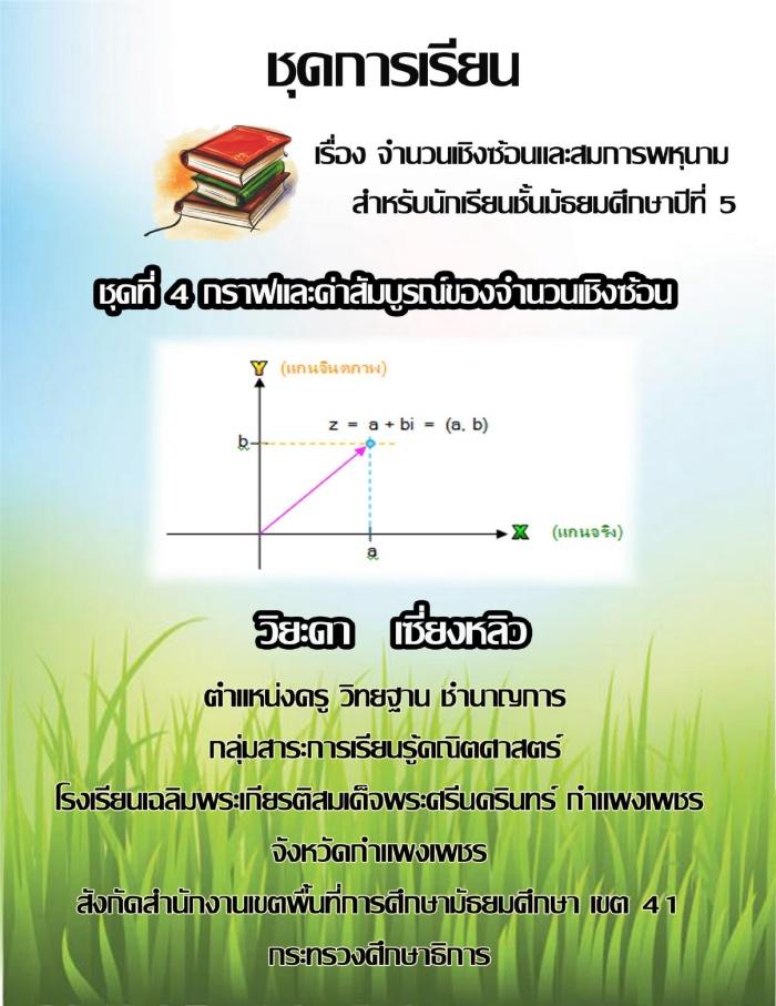 ชุดการเรียนเรื่อง จำนวนเชิงซ้อนและสมการพหุนาม คณิตศาสตร์ ม.5 ผลงานครูวิยะดา เซี่ยงหลิว