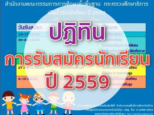 ปฏิทินการรับสมัครนักเรียน ปี 2559