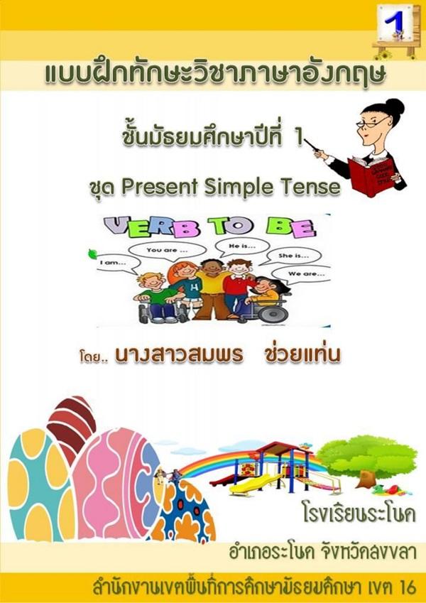 แบบฝึกทักษะวิชาภาษาอังกฤษ ชุด Present Simple Tense ม.1 ผลงานครูสมพร ช่วยแท่น