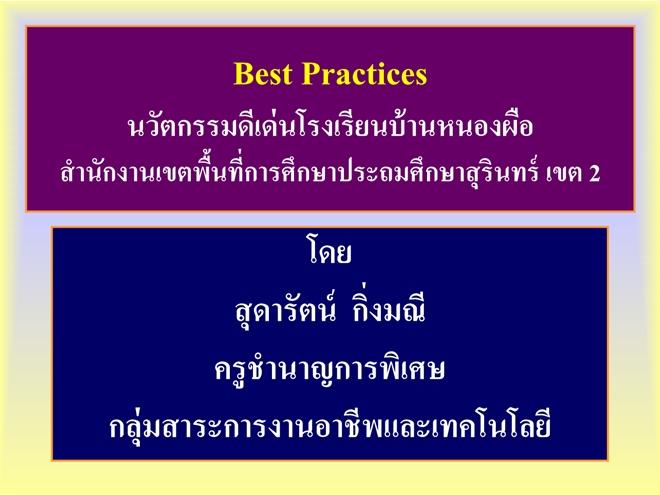 นวัตกรรมดีเด่น (Best Practices) เรื่อง ทักษะชีวิตเศรษฐกิจพอเพียง ผลงานครูสุดารัตน์ กิ่งมณี
