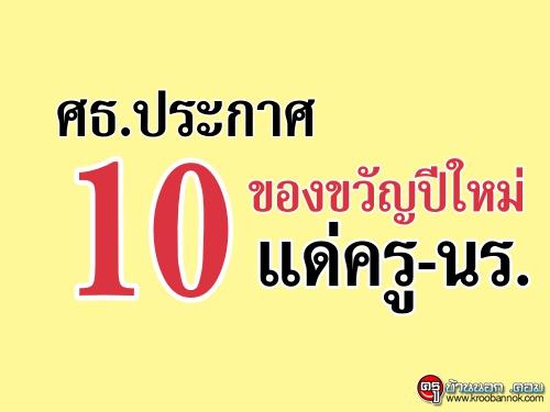 ศธ.ประกาศ10ของขวัญปีใหม่แด่ครู-นร.