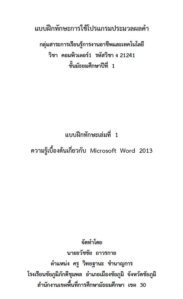 แบบฝึกทักษะการใช้โปรแกรมประมวลผลคำ ความรู้เบื้องต้นเกี่ยวกับ Microsoft Word 2013 ผลงานครูธวัชชัย ถาวรกาย
