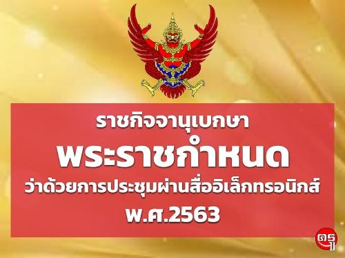 ราชกิจจานุเบกษา เผยแพร่ พระราชกำหนดว่าด้วยการประชุมผ่านสื่ออิเล็กทรอนิกส์ พ.ศ. 2563
