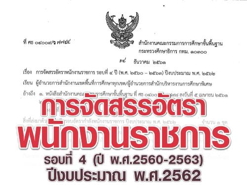 การจัดสรรอัตราพนักงานราชการ รอบที่ 4 (ปี พ.ศ.2560-2563) ปีงบประมาณ พ.ศ.2562