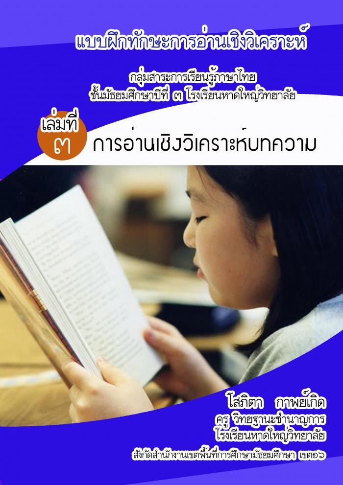 แบบฝึกเสริมทักษะการอ่านเชิงวิเคราะห์ ชุดที่๓ แบบฝึกเสริมทักษะการอ่านเชิงวิเคราะห์ การอ่านวิเคราะห์บทความ ผลงานครูโสภิตา กาพย์เกิด